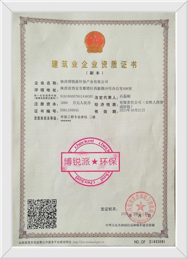 博锐派建筑业企业资质证书