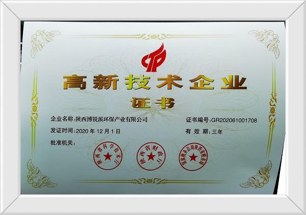 博锐派高新技术企业认证