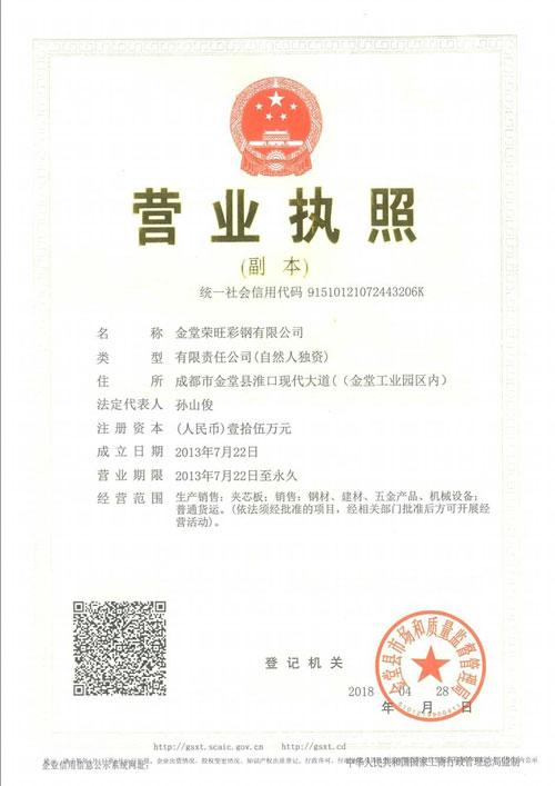 金堂荣旺彩钢营业执照