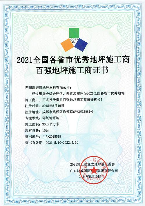 2021全国各省市优秀地坪施工商百强地坪施工商证书