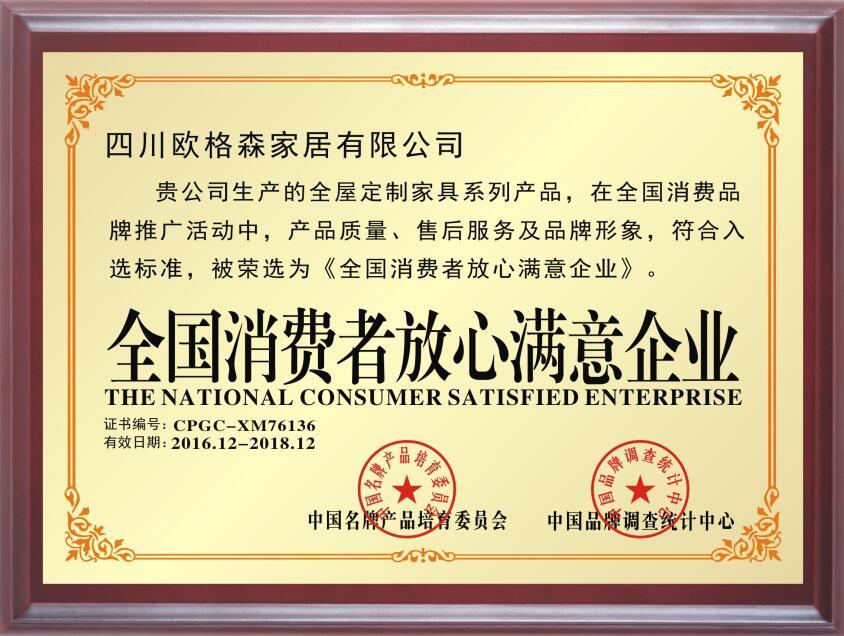 全国消费者放心满意企业