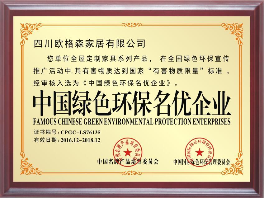 中国绿色环保名优企业