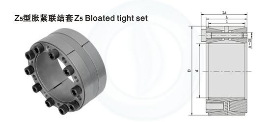 Z5型胀紧联结套