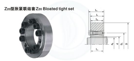 Z20型胀紧联结套