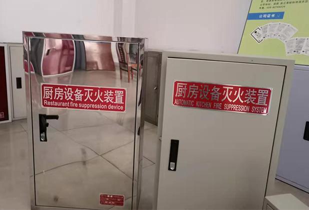 成都厨房灭火装置
