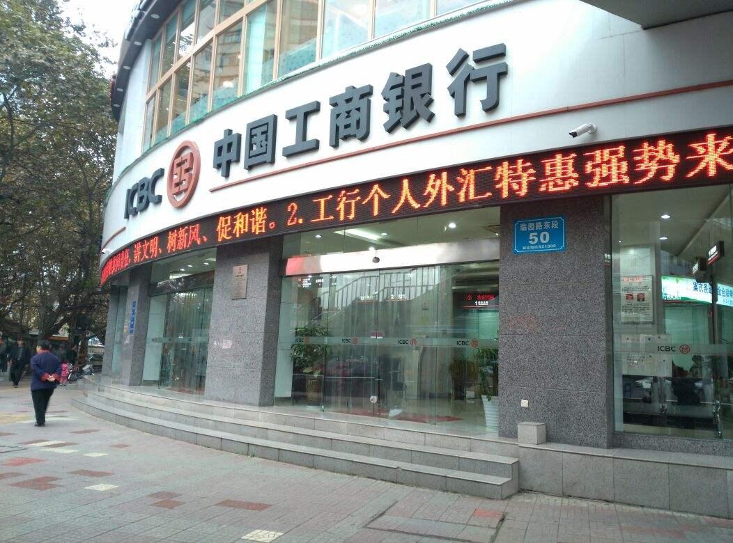 绵阳工商银行