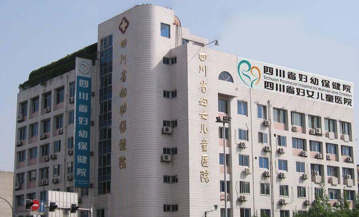 成都妇幼儿童医院