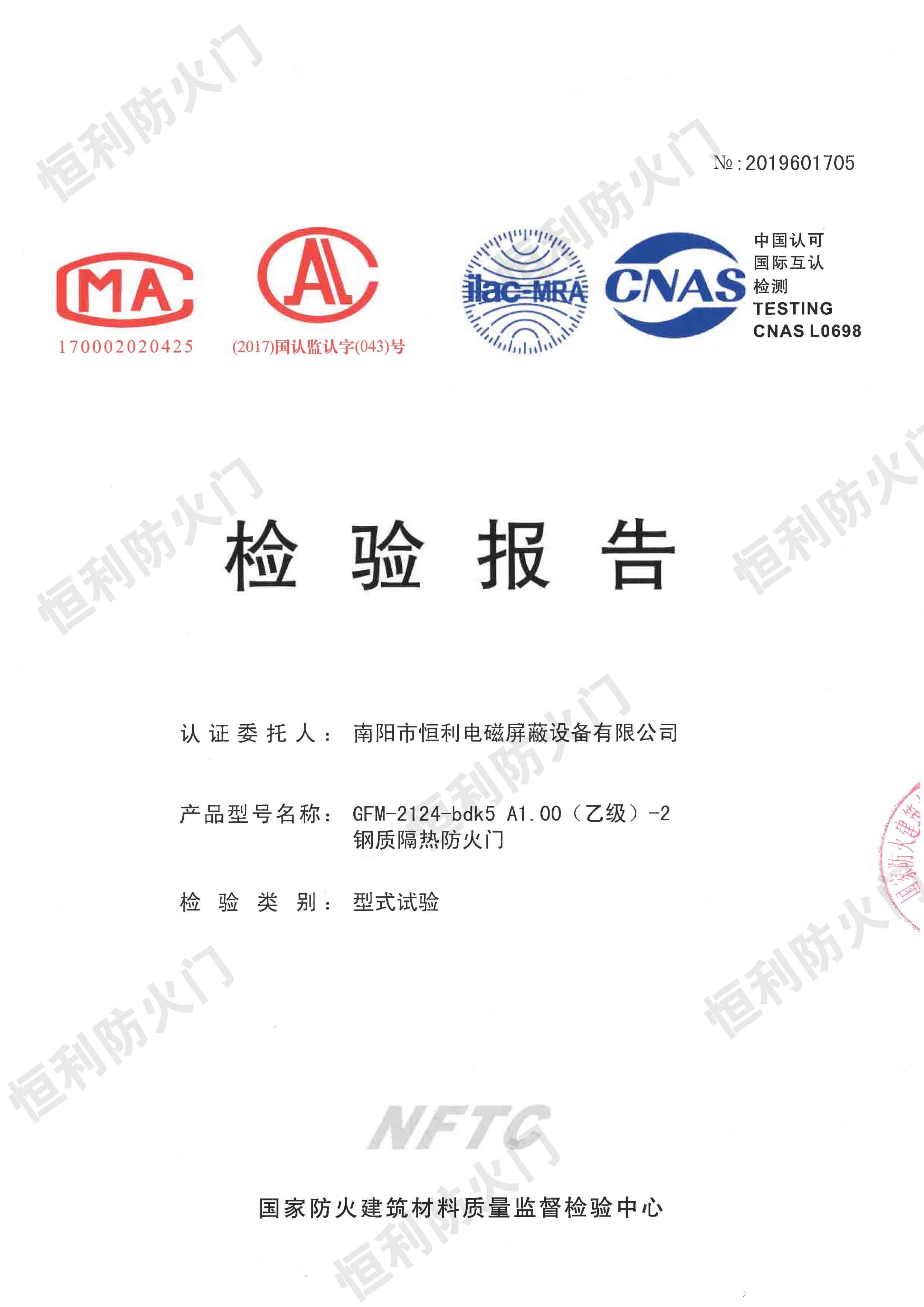 GFM-2124-bdk5 A1.00(乙级)-2 钢质隔热防火门