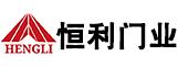 南陽市恒利電磁屏蔽設備有限公司