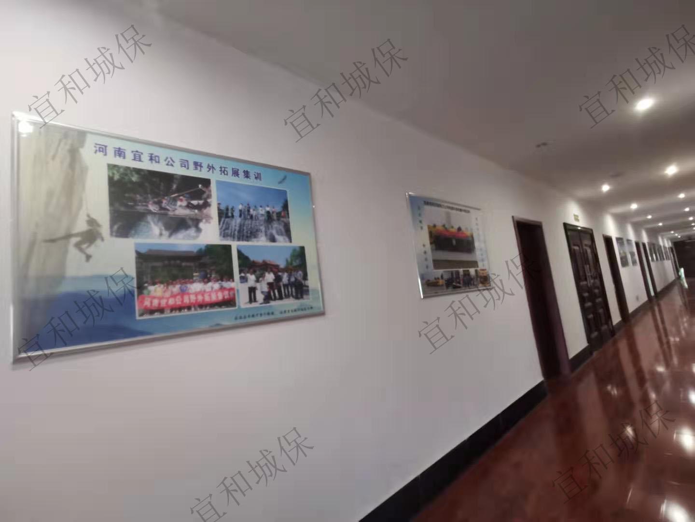 宜和城保公司团建培训展示墙