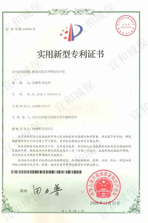 管网抢险车移动式低压并网发电车组证书展示