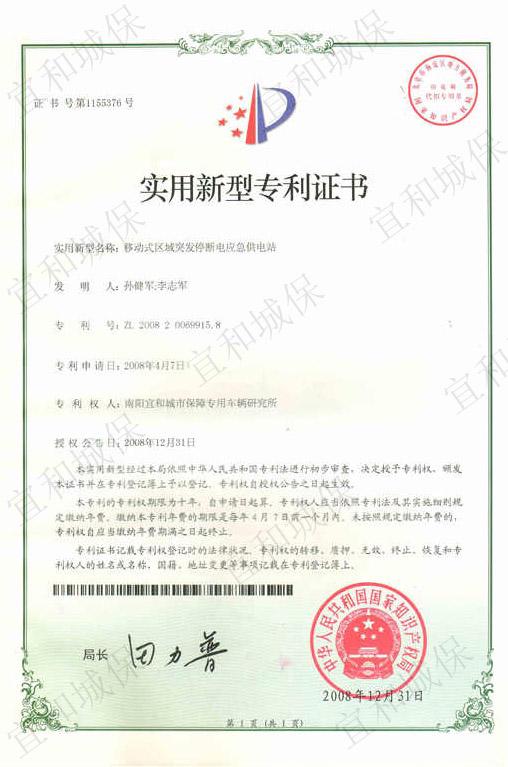 抢险车移动式区域突发停断电应急供电站证书展示: