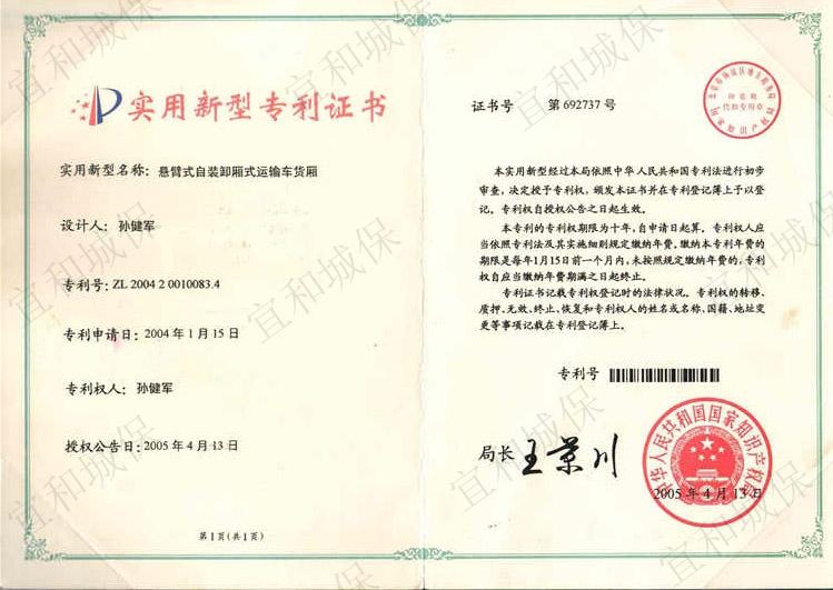 悬臂式男人插曲女人下生视频车自装卸厢式运输车货厢证书展示: