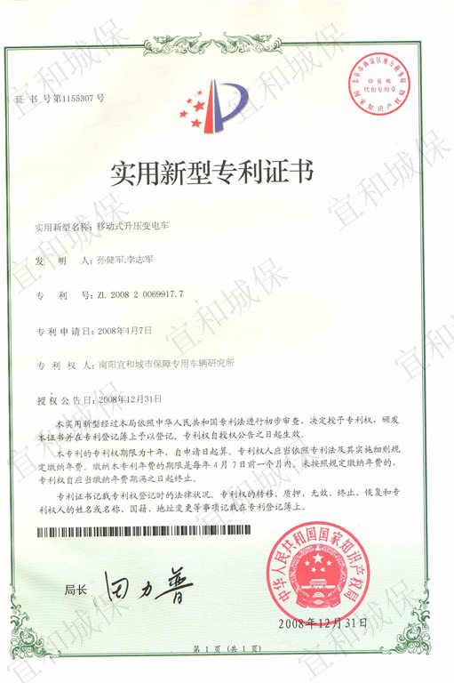 管网抢险车移动式升压变电车证书展示