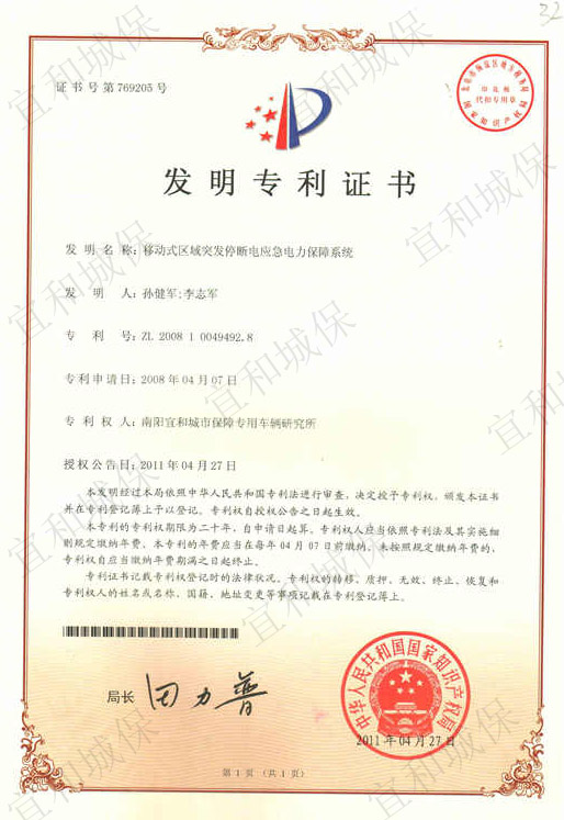 电源车移动式区域突发停断电应急电力保障系统证书展示:
