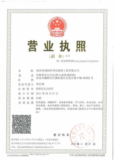 陕西安瑞防护净化装饰工程营业执照