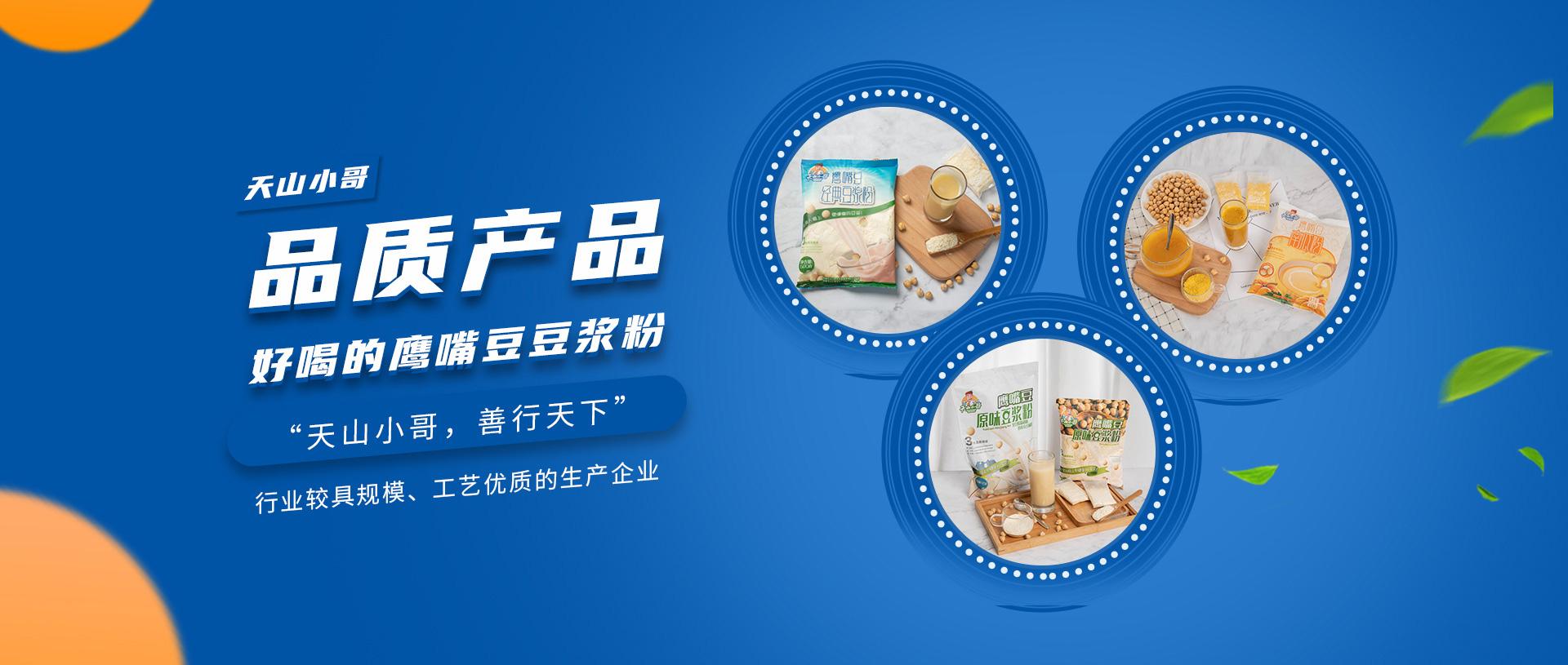 新疆鹰嘴豆胚芽营养粉