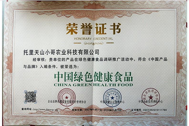 中国绿色健康产品