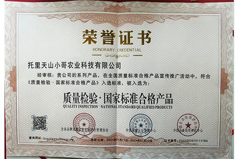 质量检验 国家标准合格产品