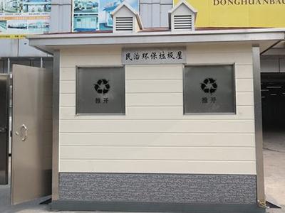 垃圾分类房效果图展示