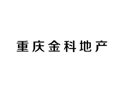 重庆金科地产于金创鑫岗亭厂的安装表示非常满意