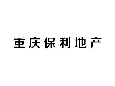 重庆保利地产与金创鑫岗亭厂合作非常愉快