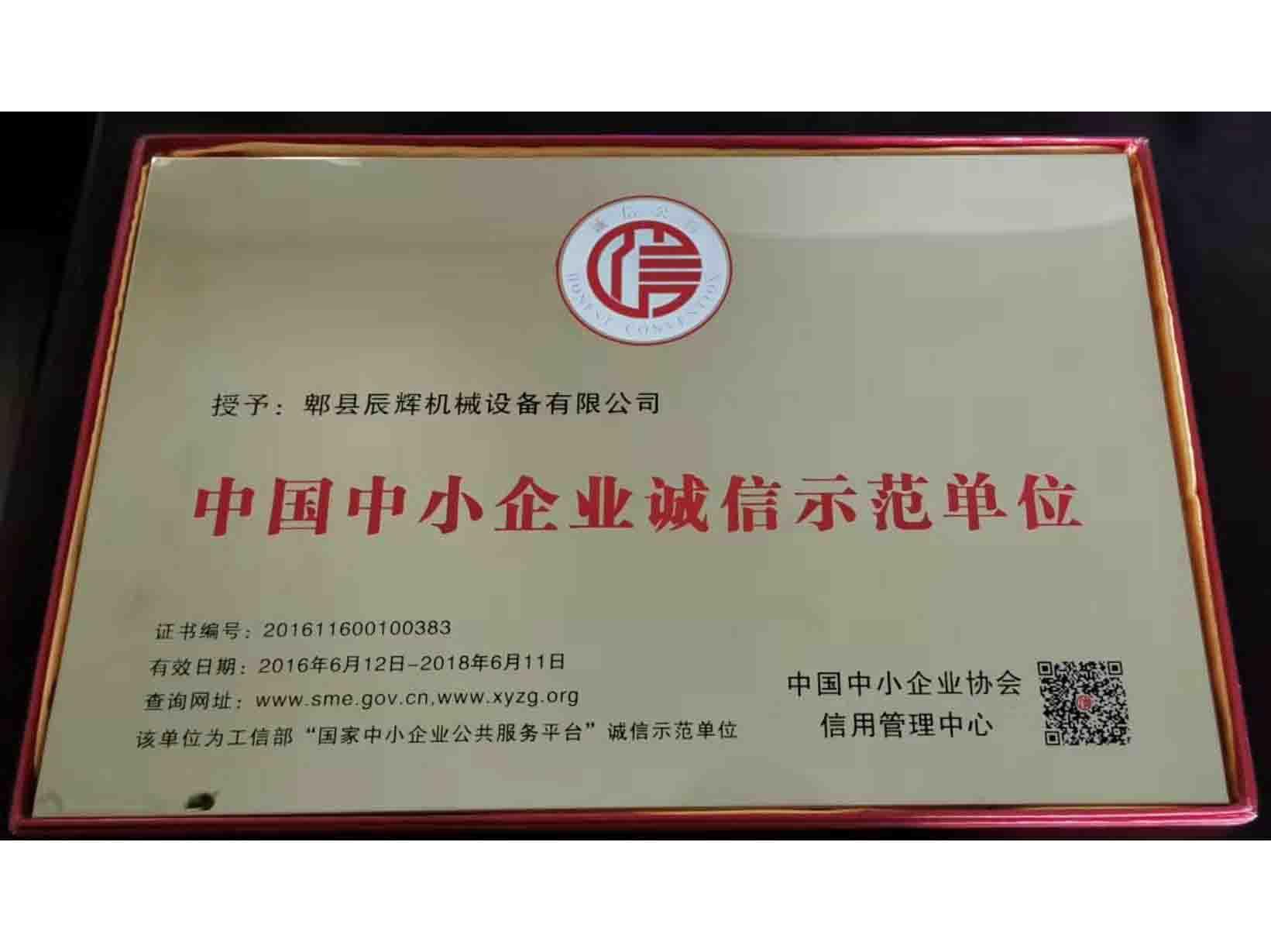 中国中小企业诚信示范单位