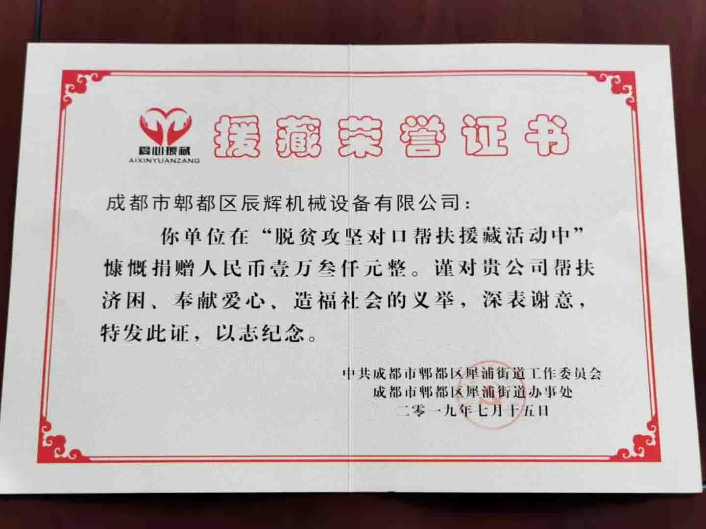援藏榮譽證書