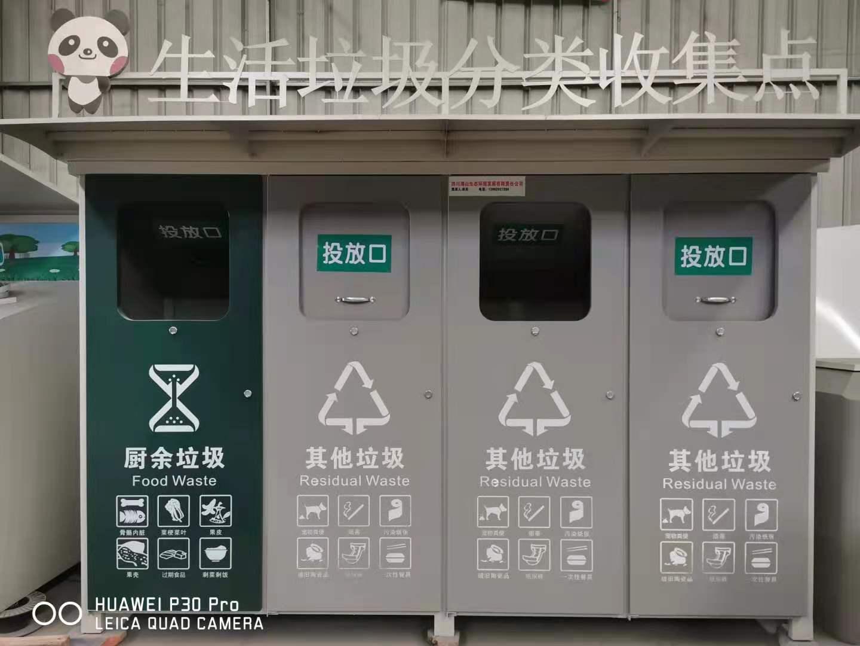 成都生活垃圾分类箱