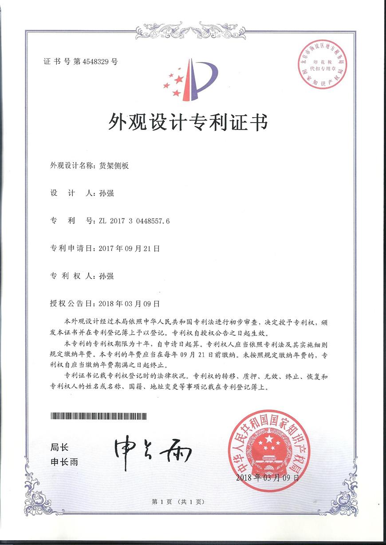 外观设计专 利证书