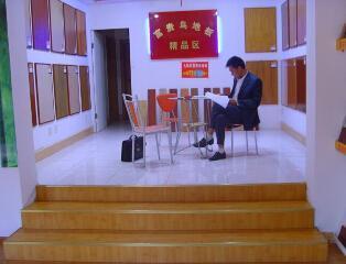 四川品牌木地板精品展示区