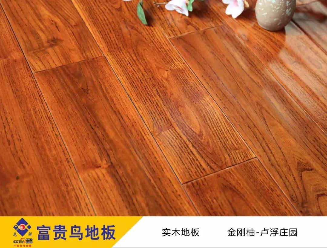 实木地板 | 黄杨木 金刚柚