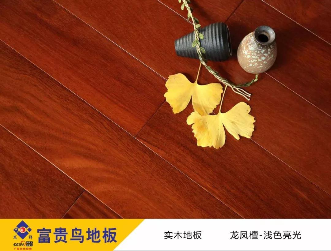 实木地板 | 龙凤檀 美国红橡