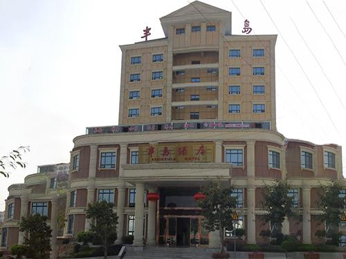汉源县半岛酒店