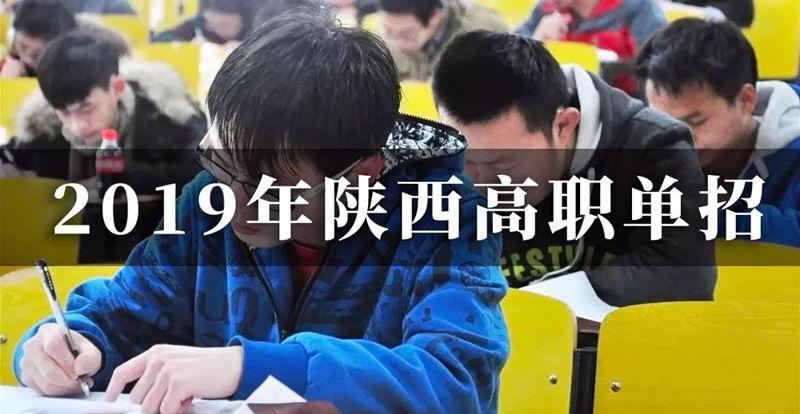 2020年陕西省高职单招工作实施办法印发 11月15日至21日网上报名