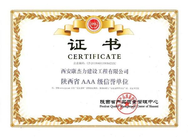 陕西省信誉单位证书