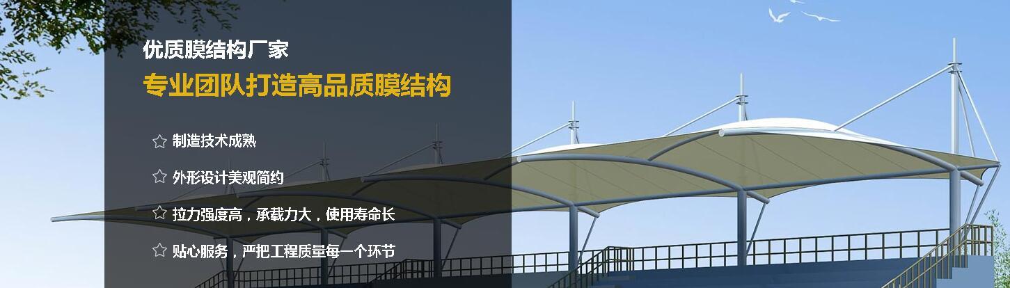 陕西景观膜结构厂家