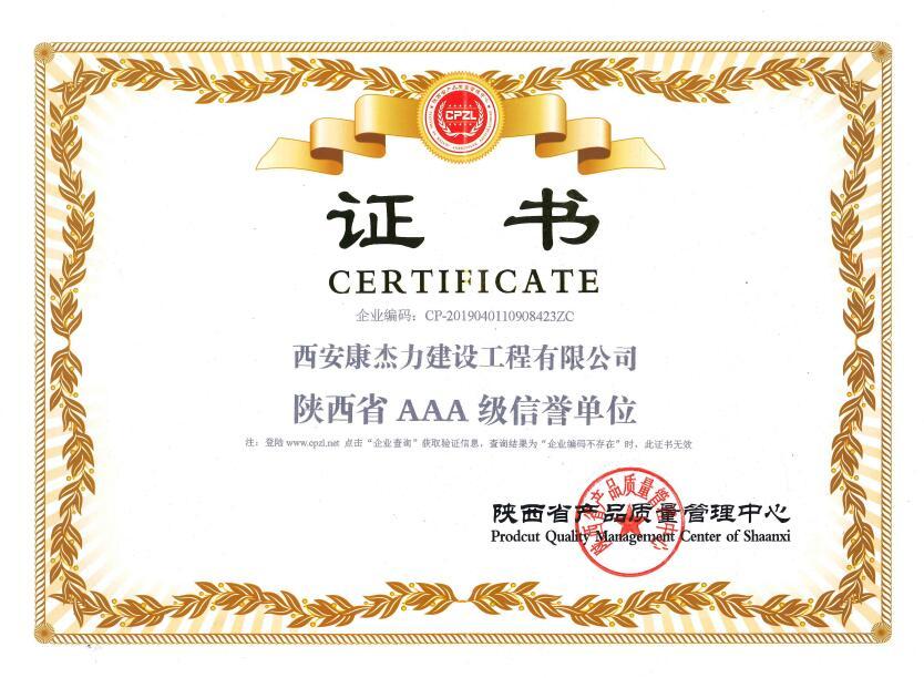 康杰力获得陕西省AAA级信誉单位