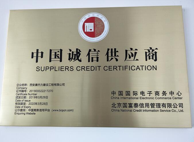 康杰力建设公司获得中国诚信供应商