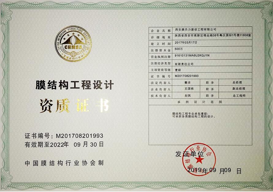 膜结构工程设计一级资质证书