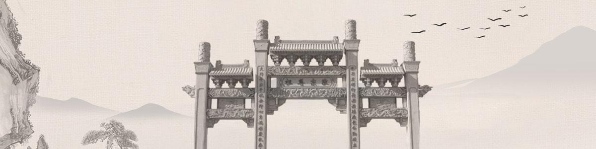 汉中市汉台区交通巷明珠雕刻经营部