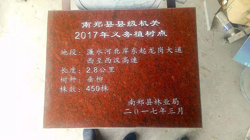 汉中标志牌雕刻