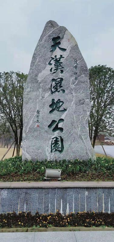 天汉湿地公园石碑雕刻案例