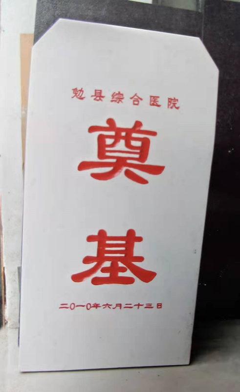 勉县综合医院