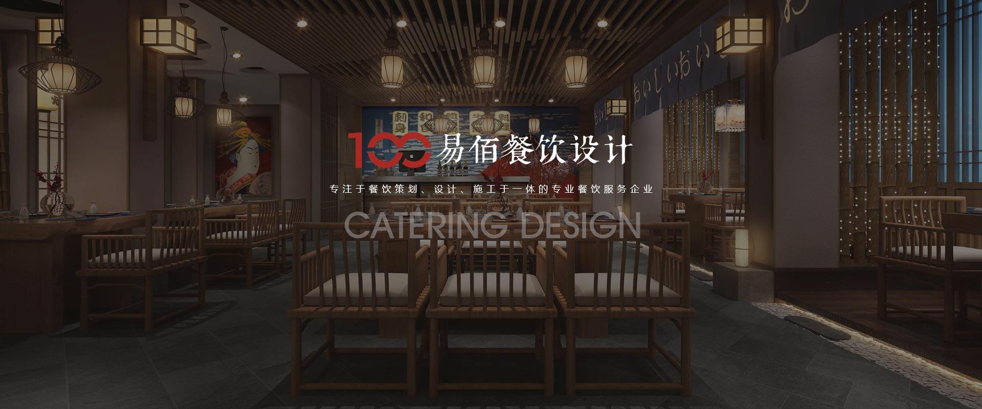 郑州饭店设计