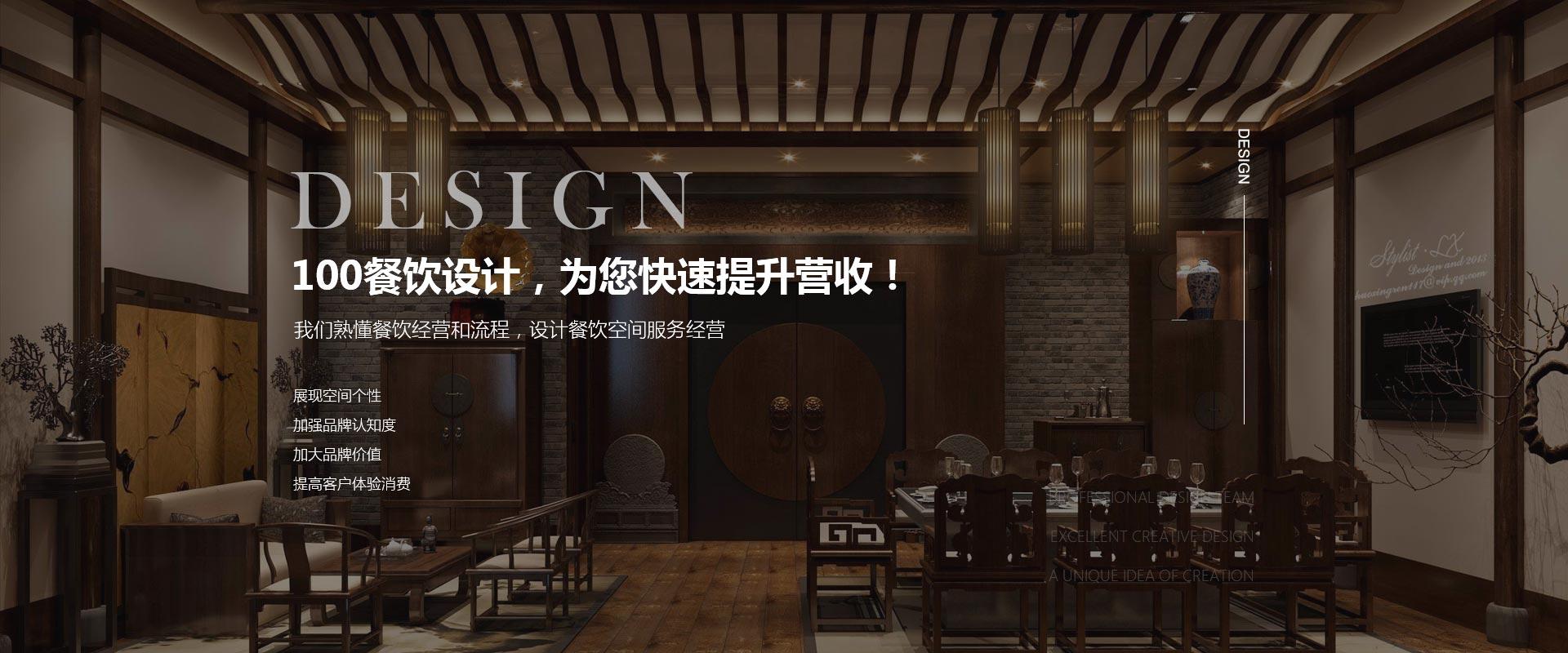 郑州火锅店设计