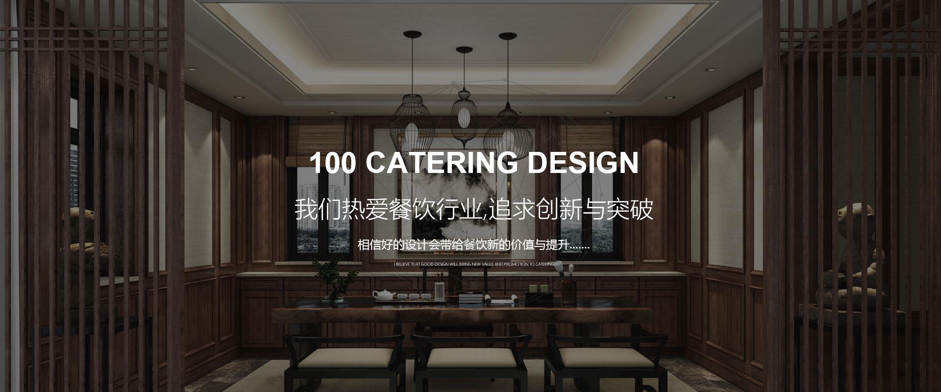 郑州餐饮设计