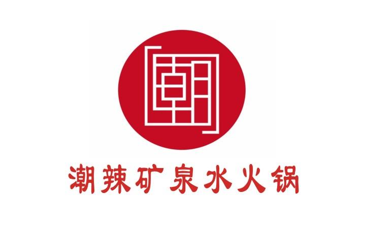 河南火锅店设计合作伙伴潮辣矿泉水火锅