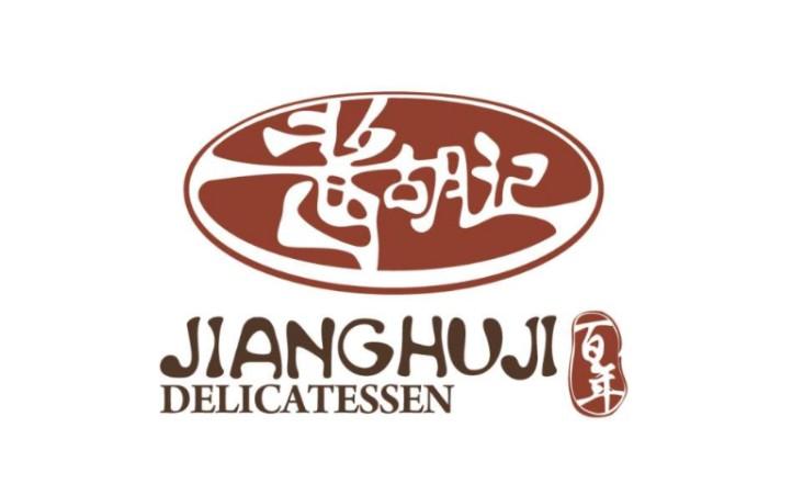 河南餐饮设计合作伙伴酱胡记