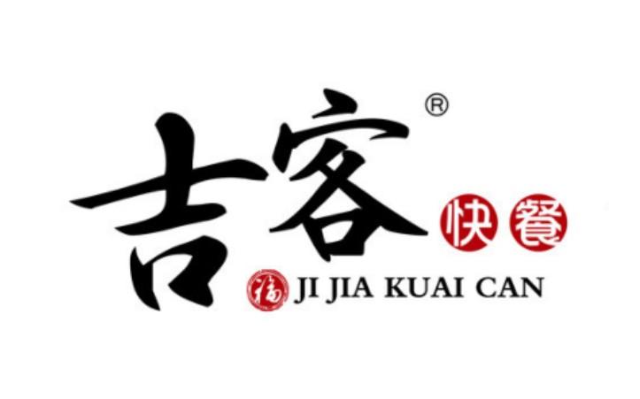 河南饭店设计合作伙伴吉客快餐